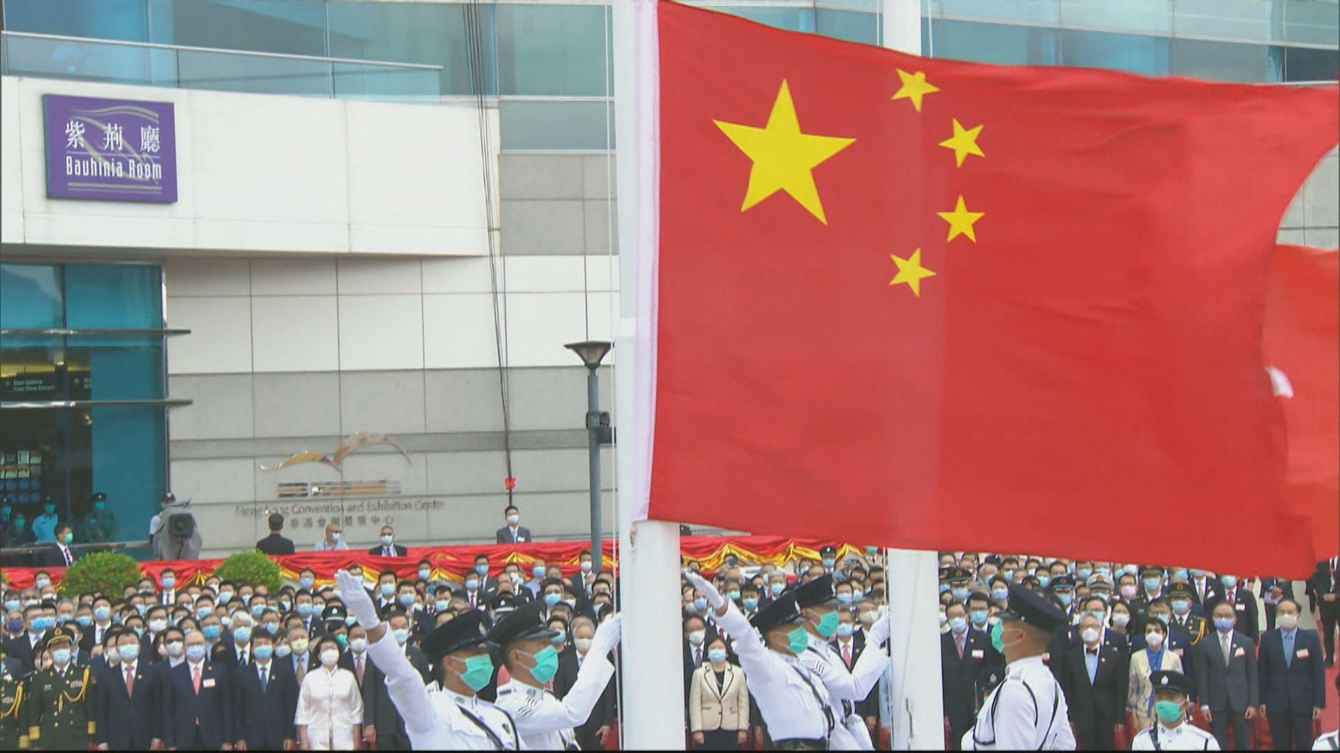 國慶升旗禮金紫荊舉行 因疫情不設公眾觀禮區