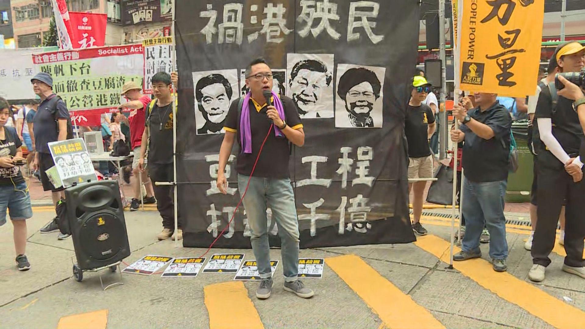民陣趁國慶日以「拒絕危城」為題遊行