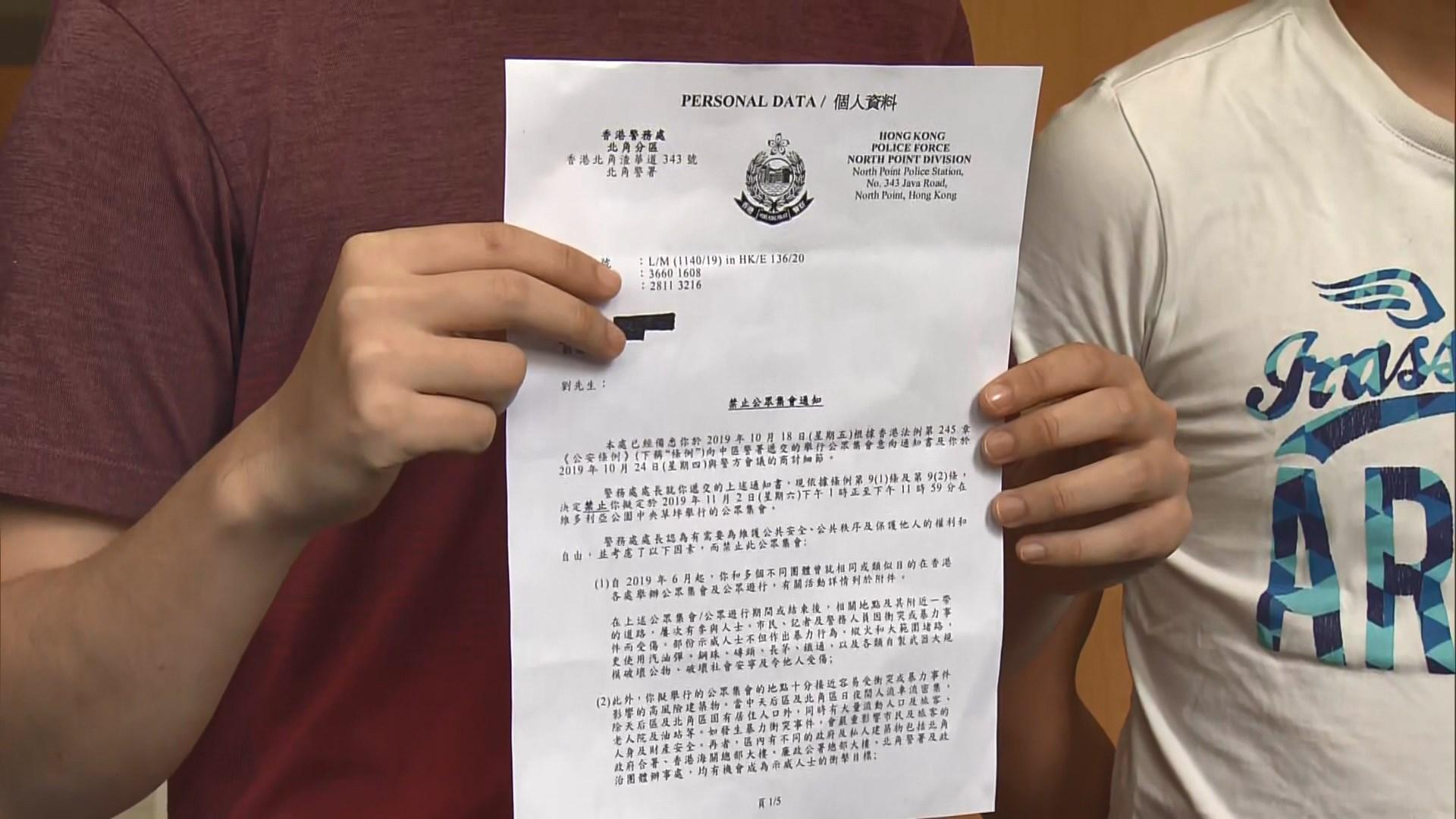 【最新】上訴委員會駁回周六維園集會上訴