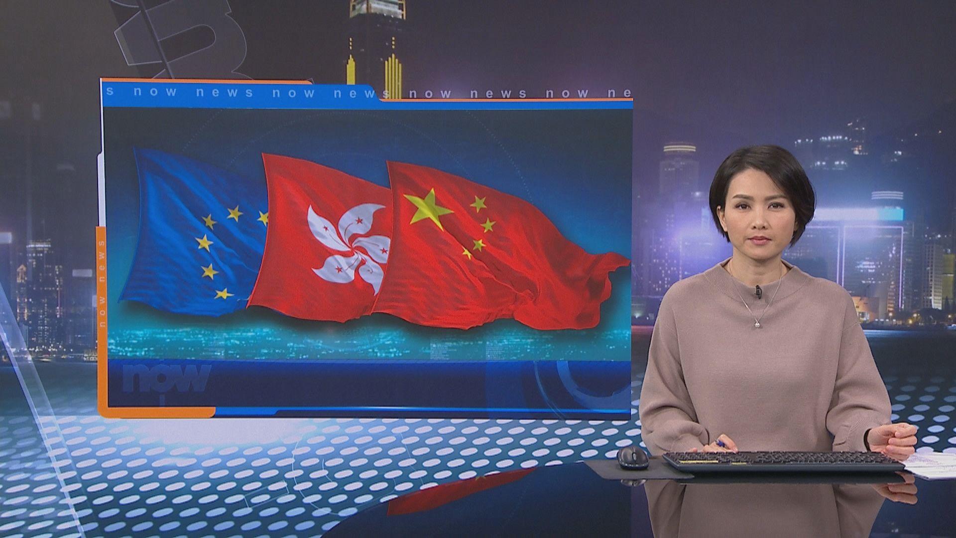 歐盟批評十二港人未能享有公平審訊及程序公義