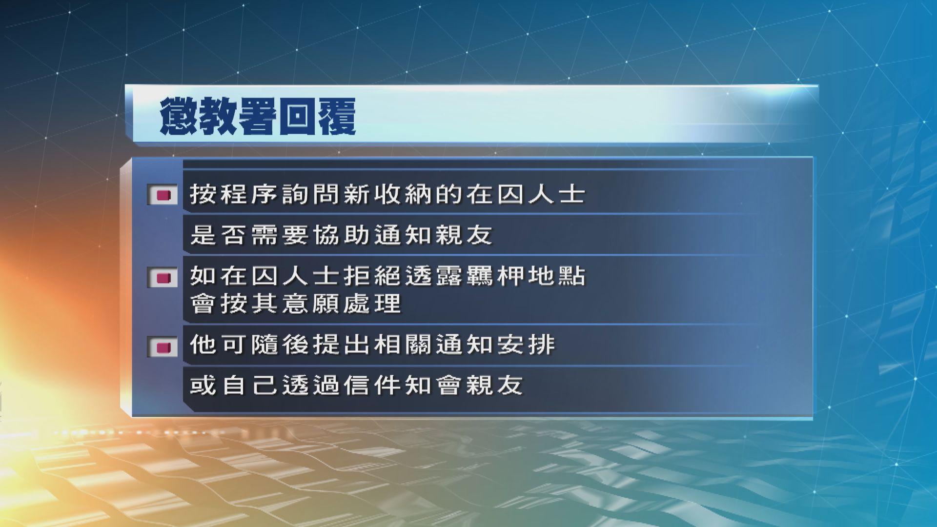 12港人案 懲教署:按程序詢問在囚人士是否通知親友羈柙地點