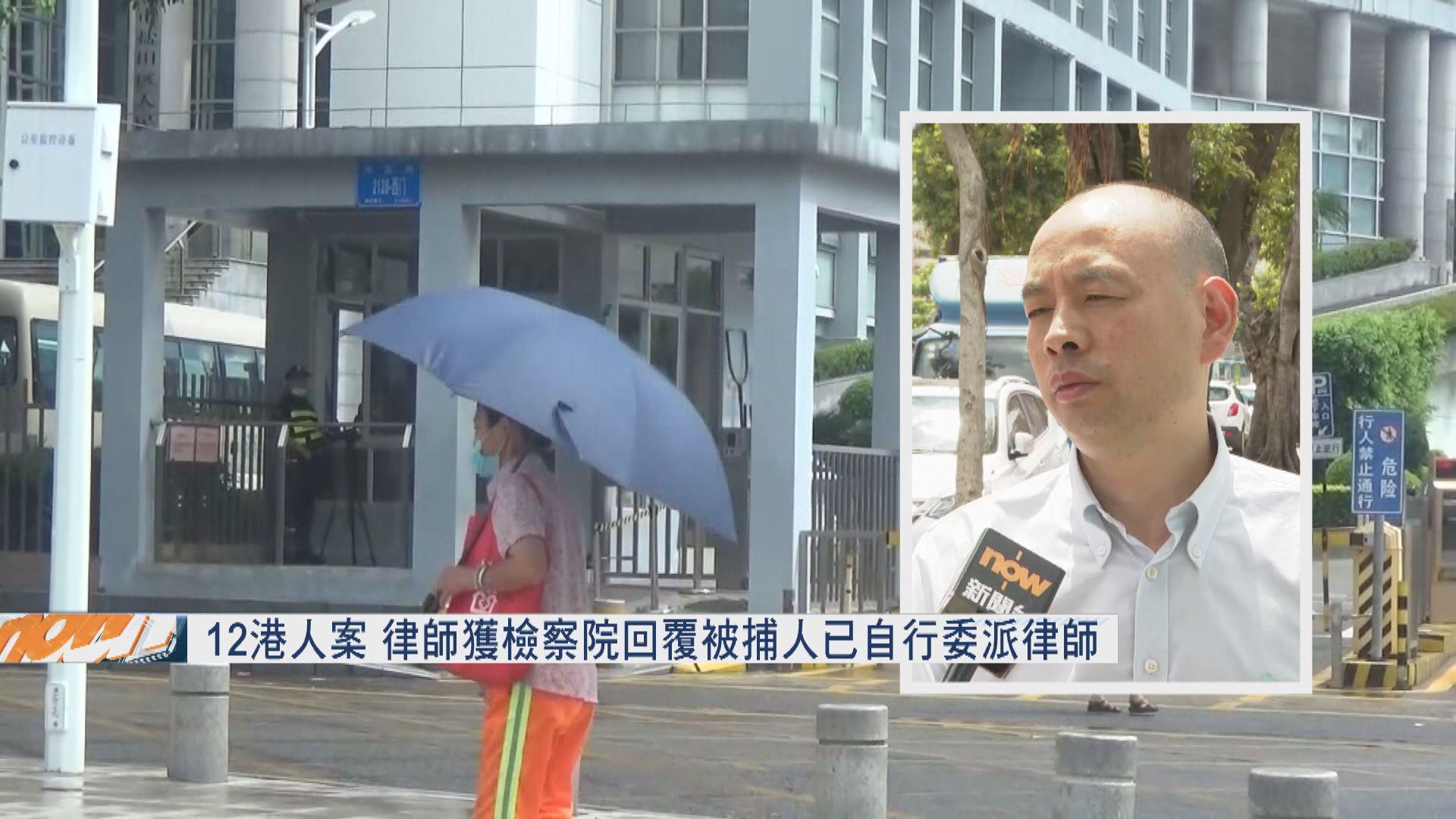 12港人案 律師獲檢察院回覆被捕人已自行委派律師