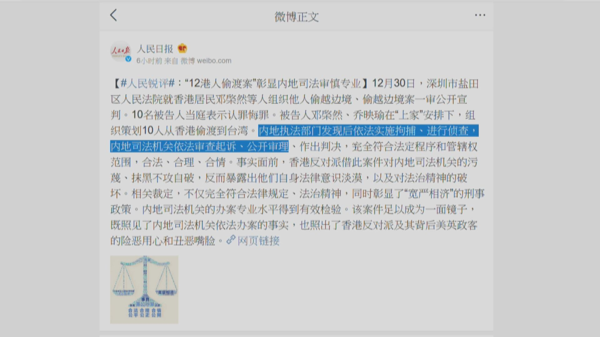 人民日報文章:12港人案件依法處理