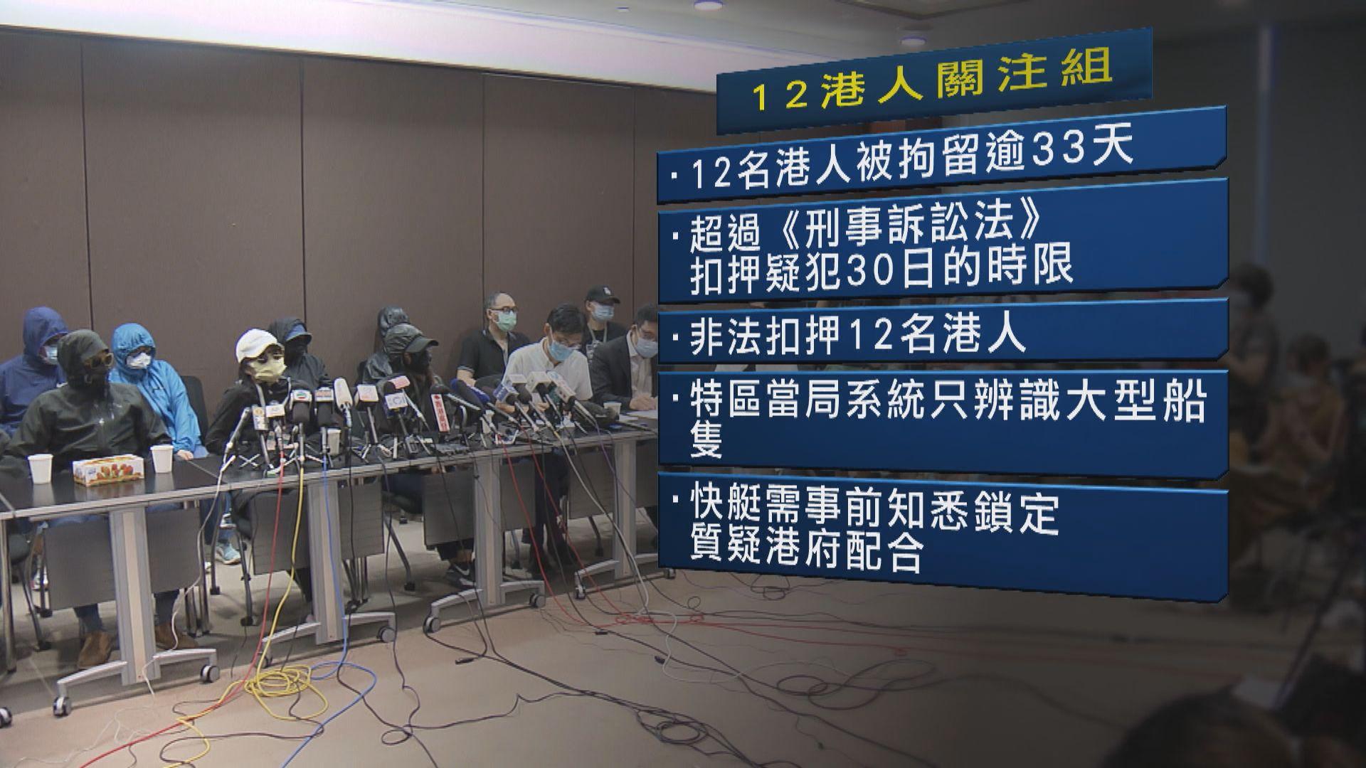 12港人關注組批內地扣押超時限屬非法