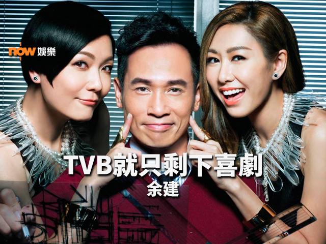 〈娛樂乜乜乜〉TVB,就只剩下喜劇