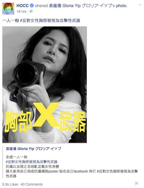 歌手何韻詩轉發葉蘊儀相片以表支持。(Facebook圖片)