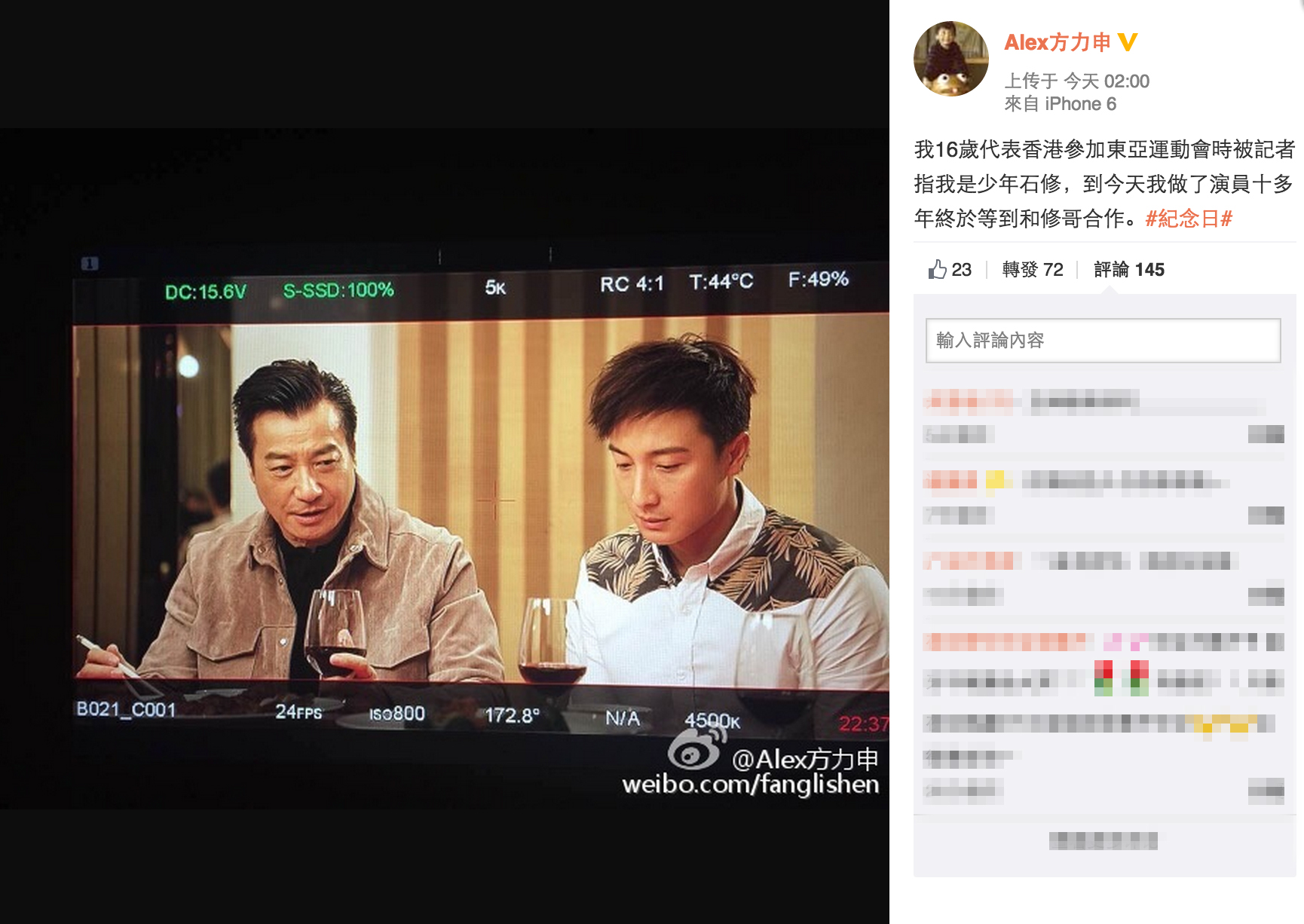 方力申又在微博表示終於可以和石修合作感到高興。(微博截圖)