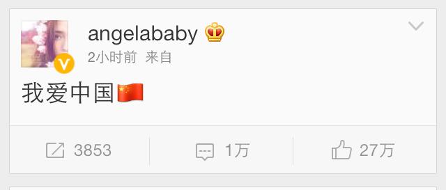 Angelababy簡單一句:「我愛中國」(微博截圖)