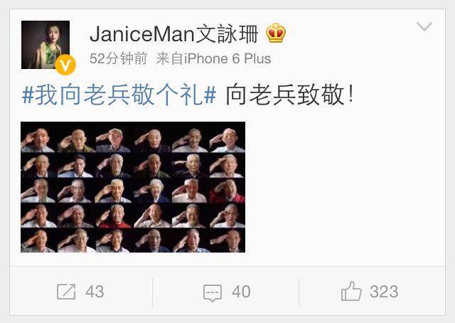 Janice Man。(微博截圖)