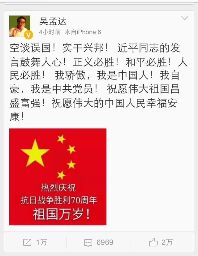 吳孟達好激昂:「我驕傲,我是中國人!我自豪,我是中共黨員!」(微博截圖)