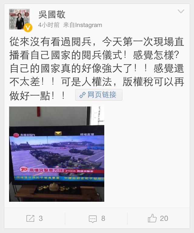 第一次睇閱兵的吳國敬話:「自己的國家真的好像強大了!!」(微博截圖)