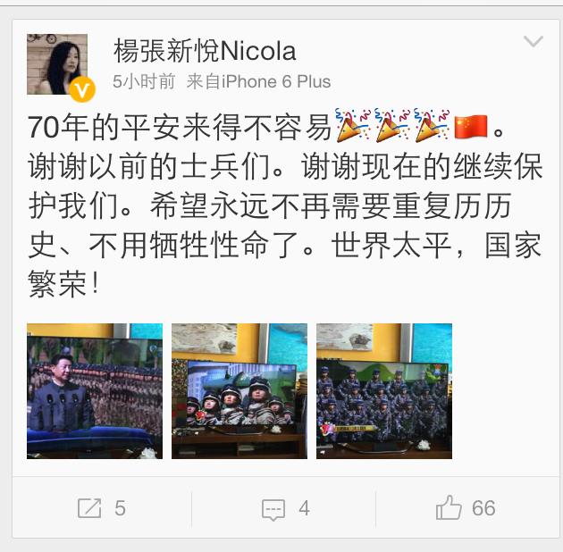 楊張新悅寄語現在的士兵要繼續保護人民。(微博截圖)