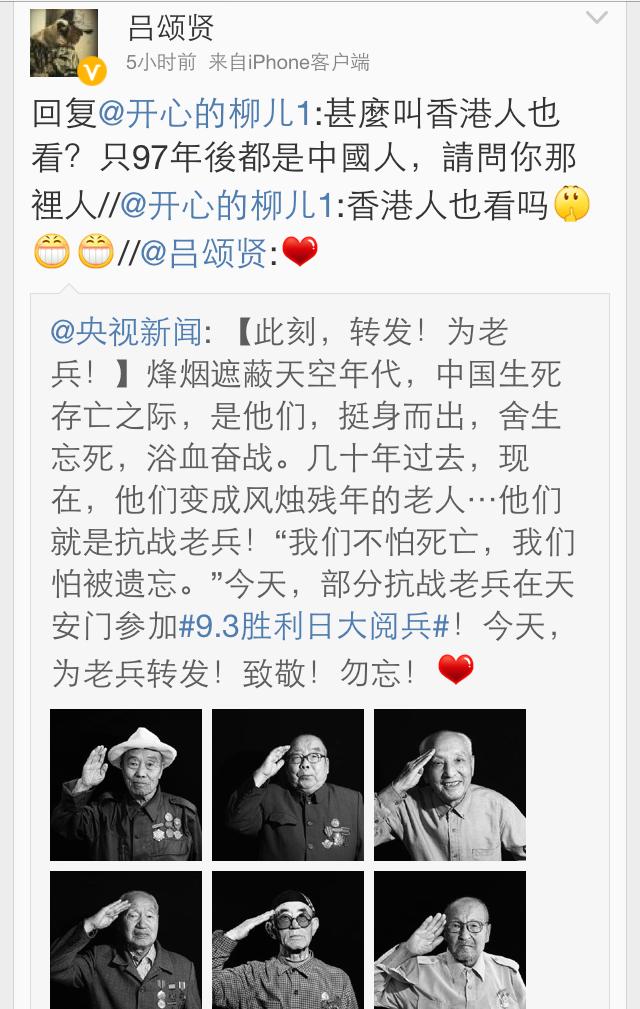 有內地網民問「香港人都看閱兵?」,呂頌賢憤怒回應:「甚麼叫香港人也看?只97年後都是中國人,請問你那裡人?」(微博截圖)