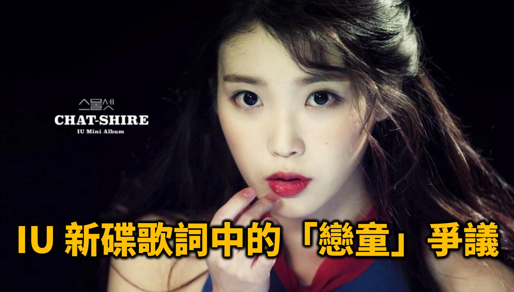 〈樂觀韓流〉IU新碟歌詞中的「戀童」爭議-鍾樂偉