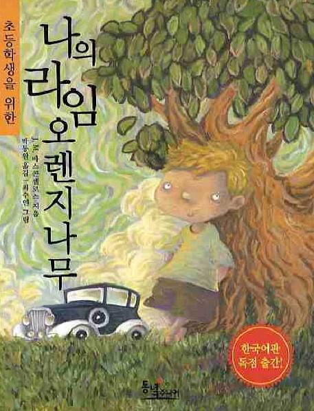 大多韓國人都讀過的《我親愛的甜橙樹》(나의라임오렌지나무)。(網上圖片)