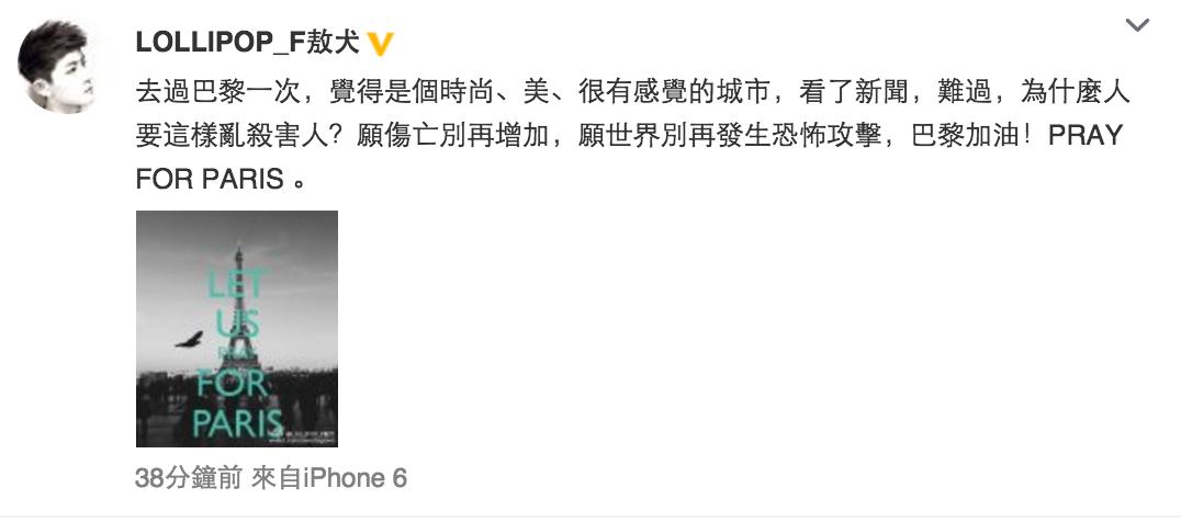台灣組合Lollipop F的敖犬就在微博表示希望傷亡人數不再增加。(微博截圖)