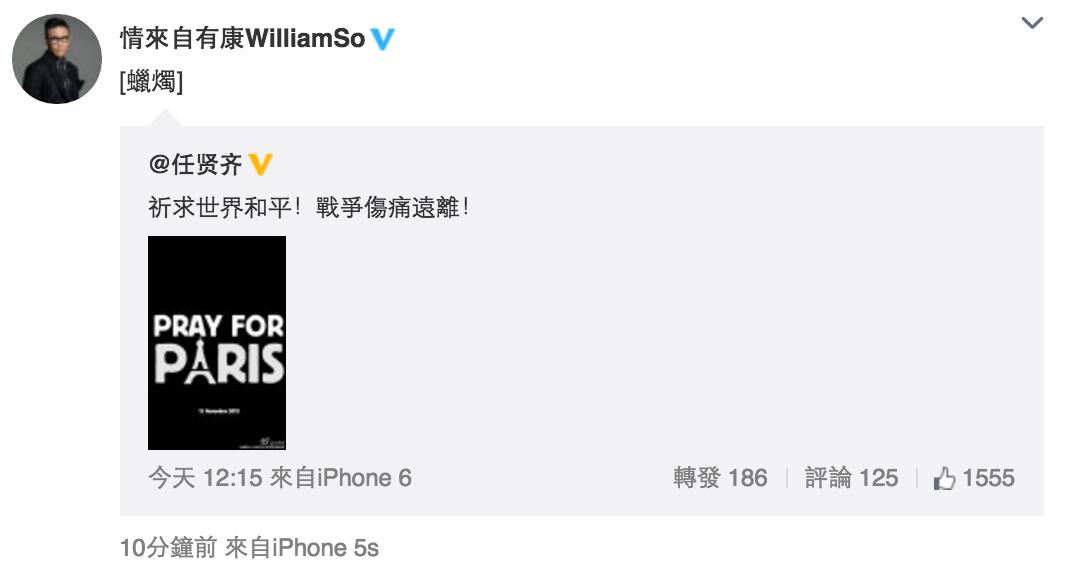 任賢齊、蘇永康都在微博為巴黎祈福。(微博截圖)
