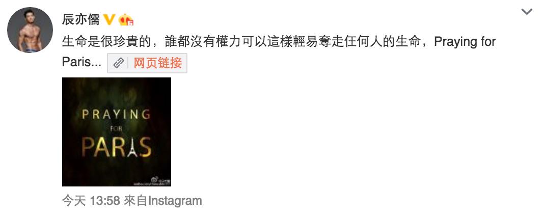辰亦儒亦在微博發相,又謂生命很珍貴。(微博截圖)