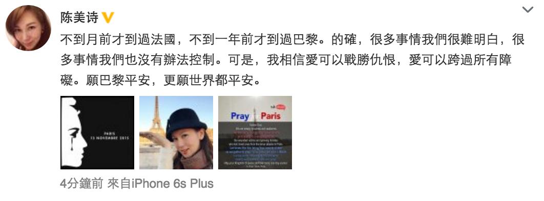近年少拍劇的陳美詩就在微博話自己不久前才到過法國,又貼相願巴黎平安。(微博截圖)