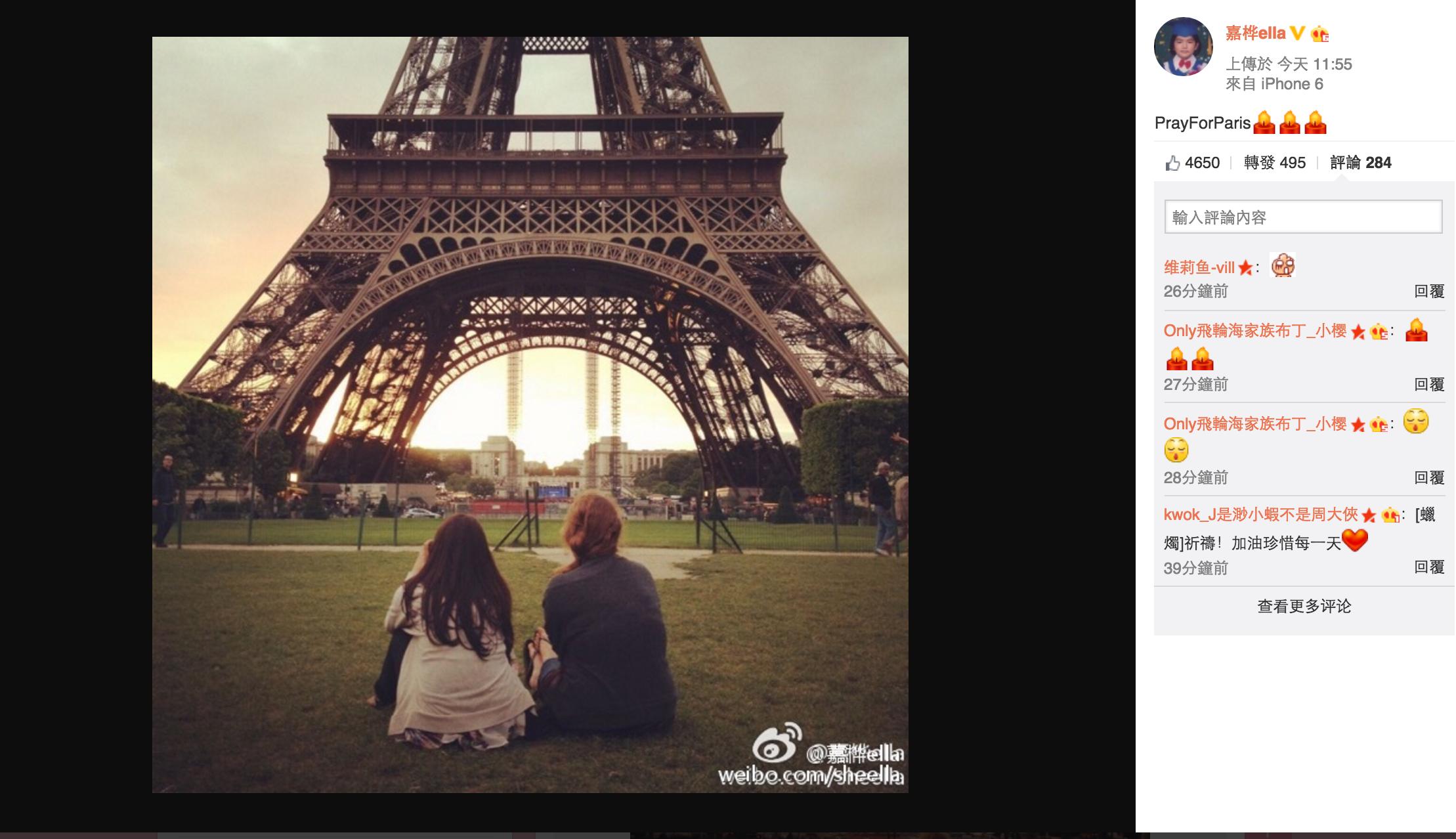 S.H.E.的Ella都在微博貼出在巴黎鐵塔下的相片,又祈求巴黎平安。(微博截圖)
