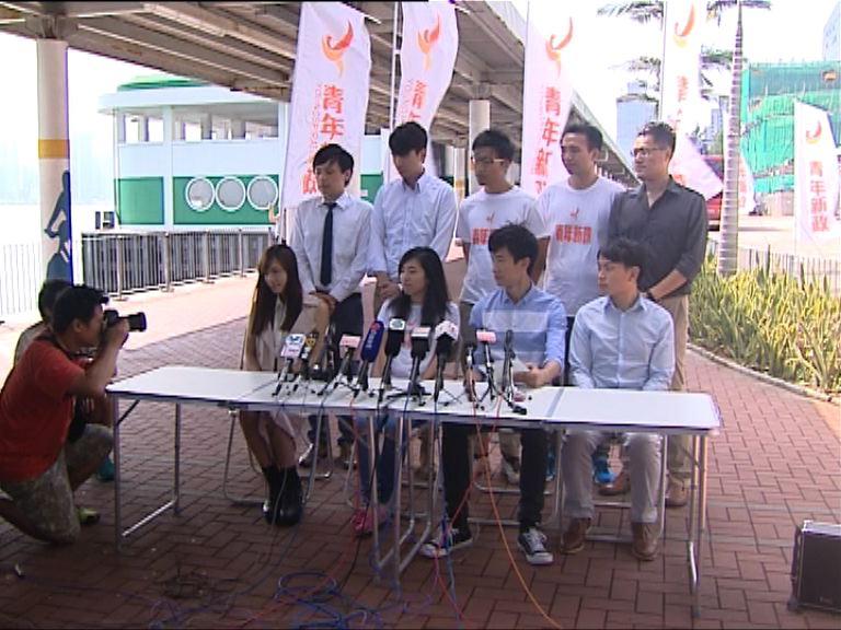 青年新政去信公民黨要求進行立會補選初選