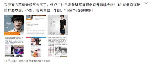黃安昨日在微博「宣傳」盧廣仲下月在北京開演唱會。(微博截圖)