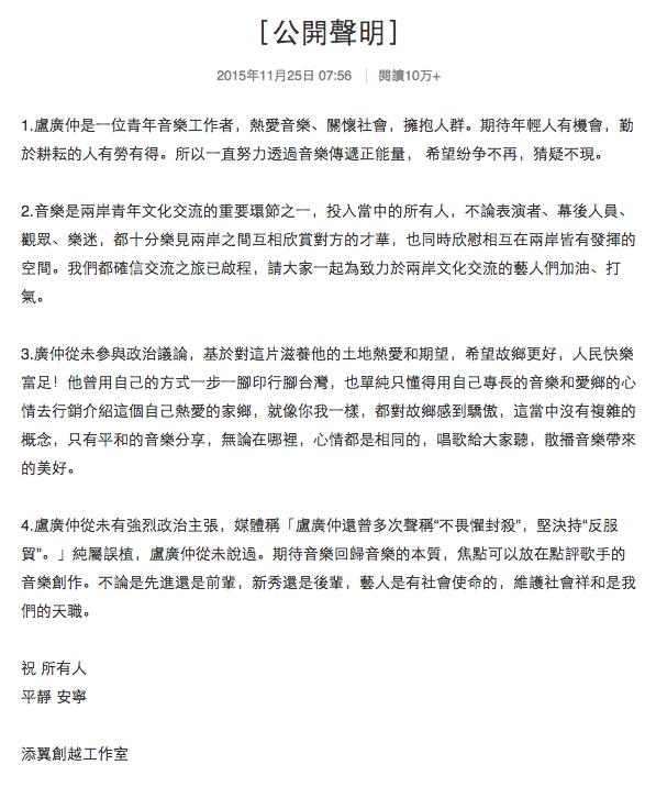 盧廣仲今日發表聲明,強調自己從未參與政治議論。(微博截圖)