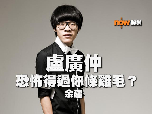 〈娛樂乜乜乜〉盧廣仲恐怖得過你條雞毛?