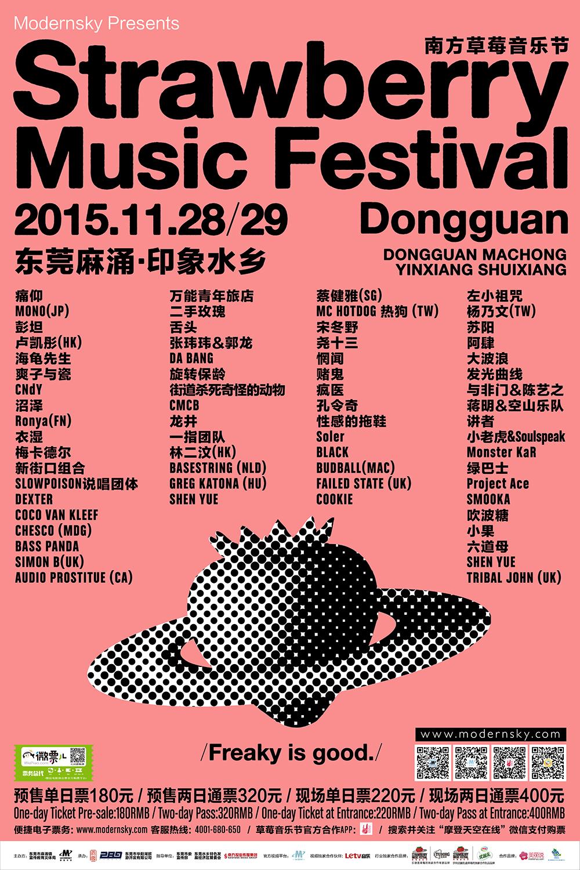 草莓音樂節是中國其中一個大型音樂節,每年都在全國多個地方舉行。