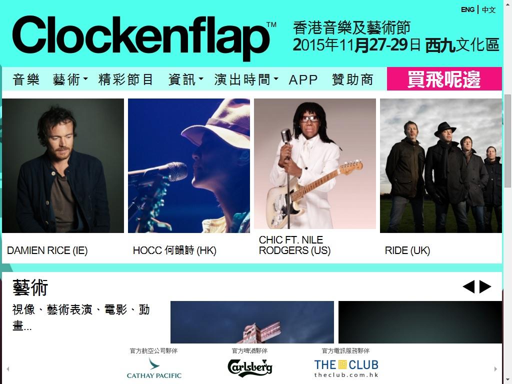 慶幸香港還有自主,今個星期的Clockenflap音樂節,有何韻詩、盧廣仲,及黃耀明以大愛同盟身分登場。