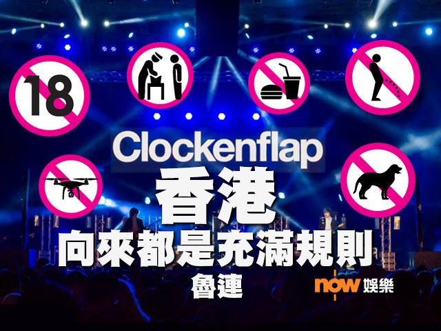 〈娛樂乜乜乜〉Clockenflap只是個縮影
