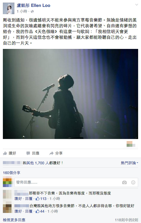 盧凱彤(Ellen)今日上午在Facebook發文,話自己不能參與音樂節,獲大批Fans留言力撐。(Facebook截圖)