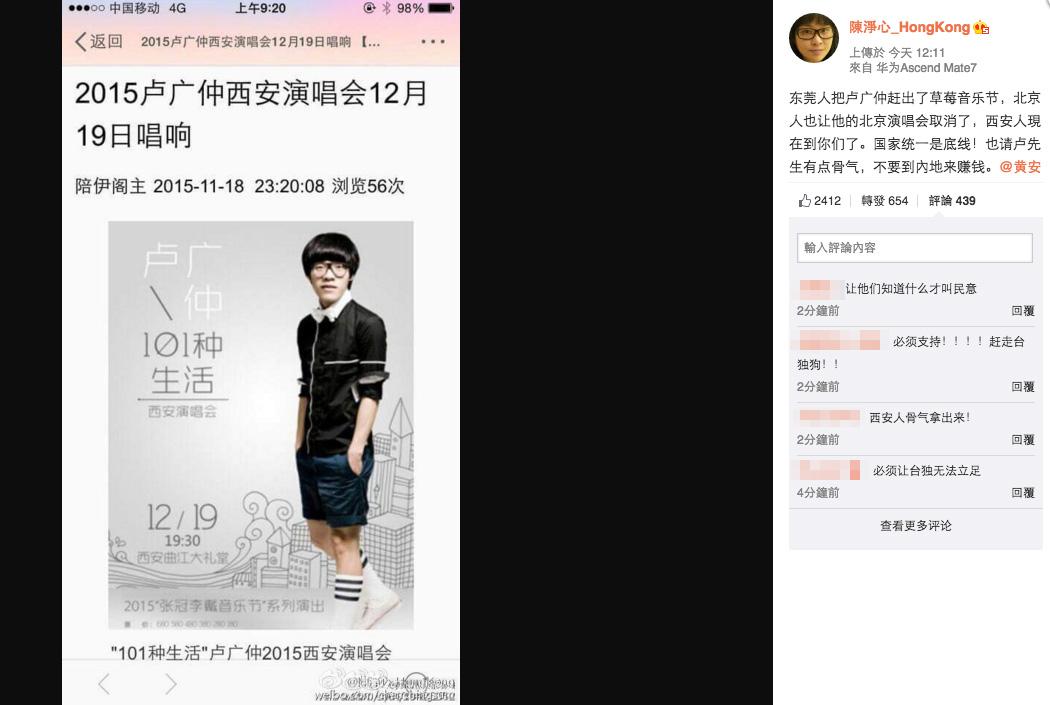 陳淨心又繼續在微博發功,希望連盧廣仲在西安的演唱會都要腰斬。(微博截圖)