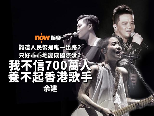 〈娛樂乜乜乜〉而我不信700萬人養不起香港歌手