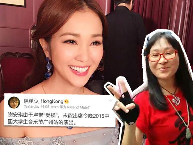 謝安琪缺席廣州音樂節 陳淨心自居追擊功臣
