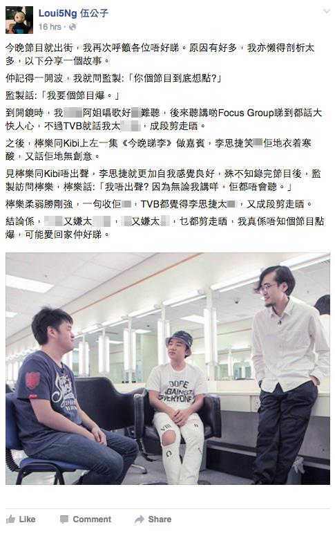 伍公子於Facebook鬧爆TVB。(Facebook截圖)