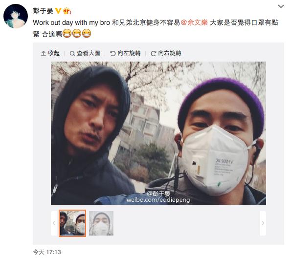 彭于晏在微博上載相片,話自己冒住霧霾天氣下出外做Gym。(微博截圖)