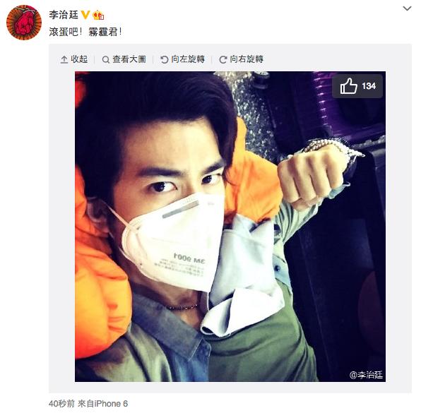 就連李治廷都受到霧霾天氣影響,身在北京的他都希望霧霾天氣離開。(微博截圖)