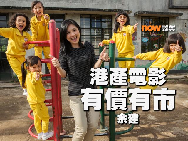 〈娛樂乜乜乜〉2015香港電影找到一股正面、具建設性的力量