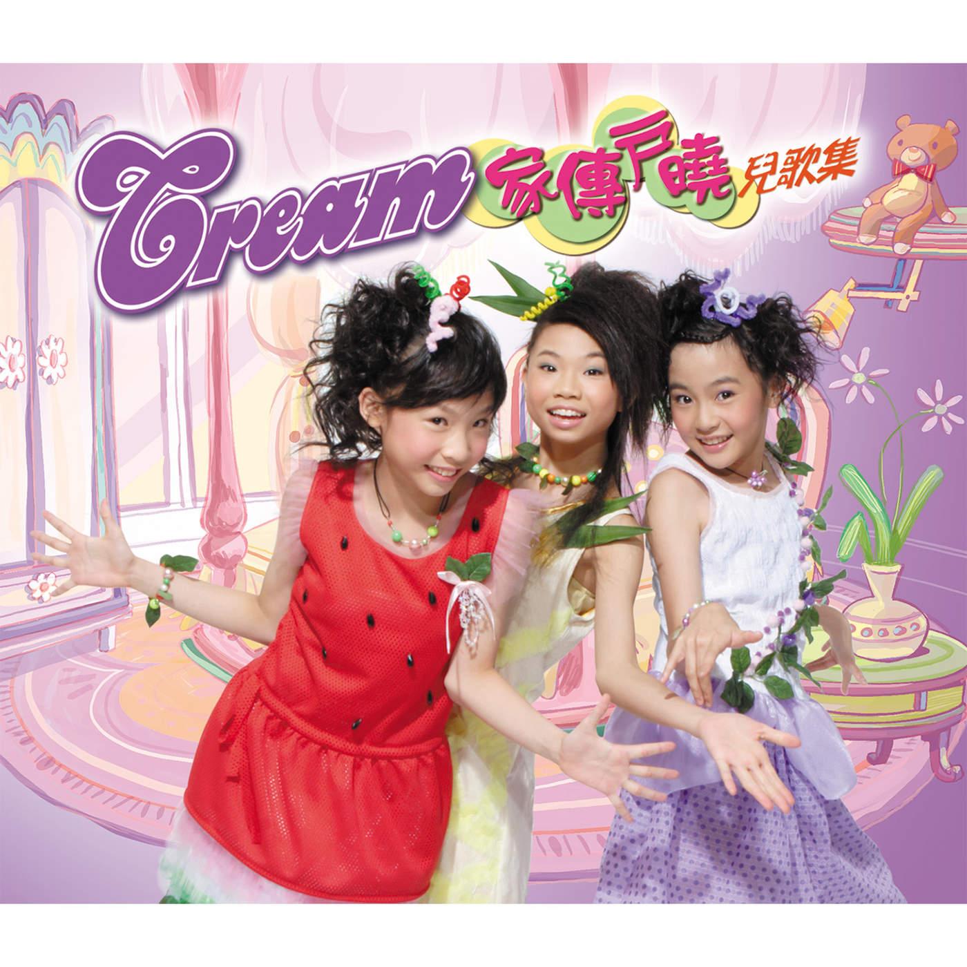 13歲時李蘊參加商場歌唱比賽入行,04年以組合Cream宣布加入樂壇。當時曾帶不少人質疑她們年紀太輕不適合入娛樂圈,引來不少爭議。(網上圖片)