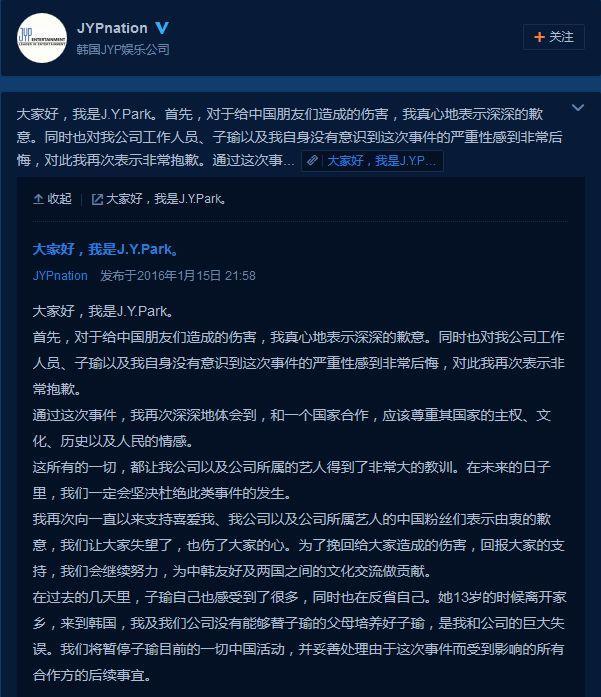 朴軫泳表示得到了非常大的教訓,公司及所有藝人尊重中國國家的主權、文化、歷史以及人民的情感,會杜絕此類事件再次發生。(畫面截圖)