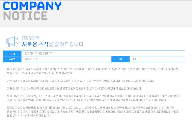 JYP官網亦刊登聲明。(畫面截圖)