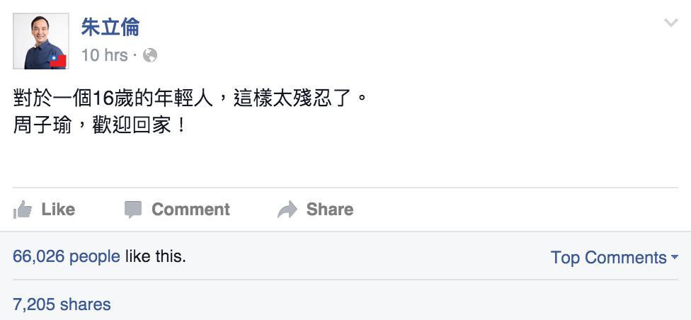 國民黨總統候選人朱立倫昨晚在Facebook上表示心痛子瑜,歡迎她回家。(畫面截圖)