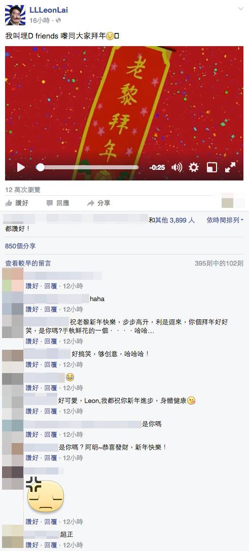黎明在Facebook上載了一段賀年影片,網民睇過後反應各異。(Facebook截圖)