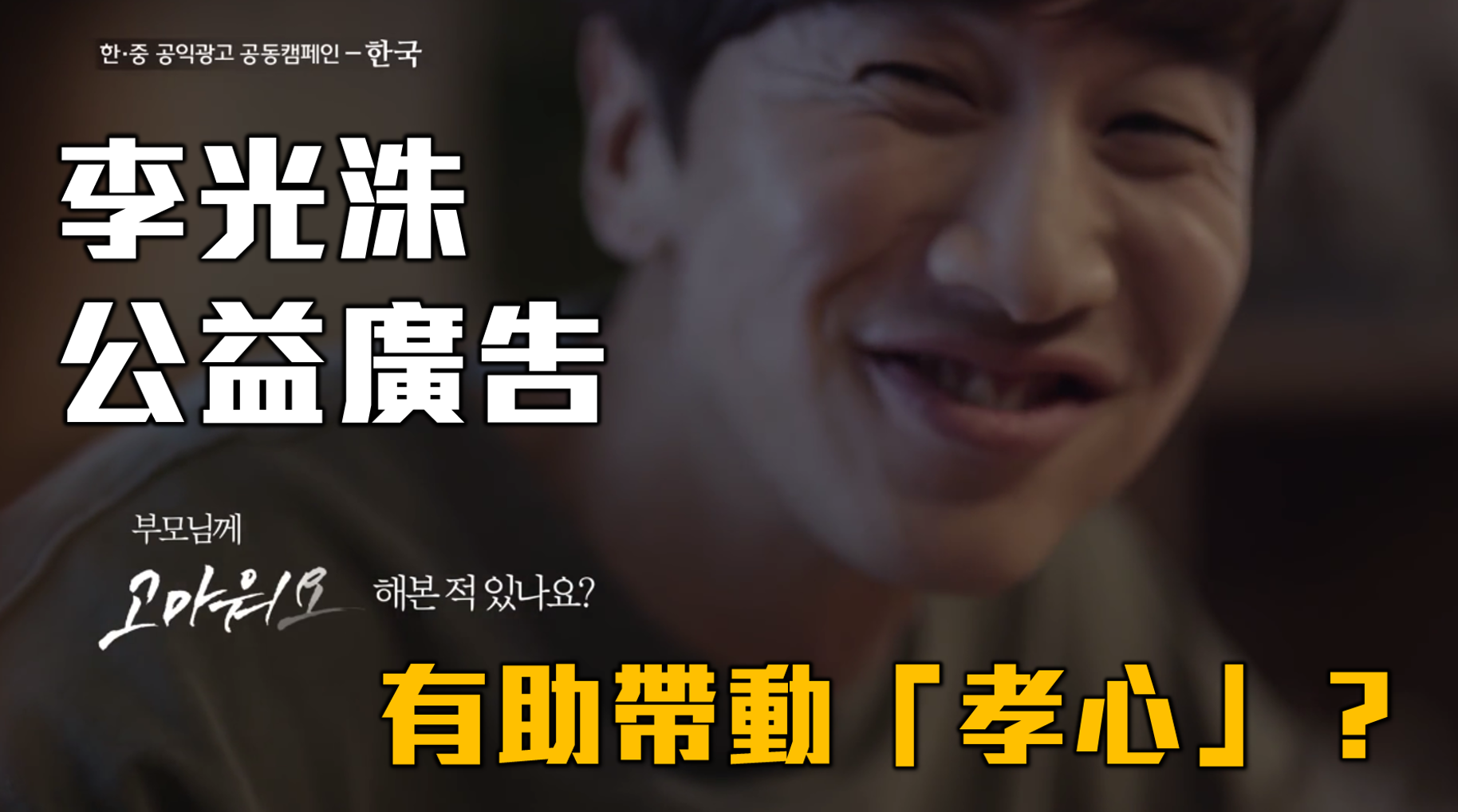 〈樂觀韓流〉李光洙公益廣告有助帶動「孝心」?-鍾樂偉