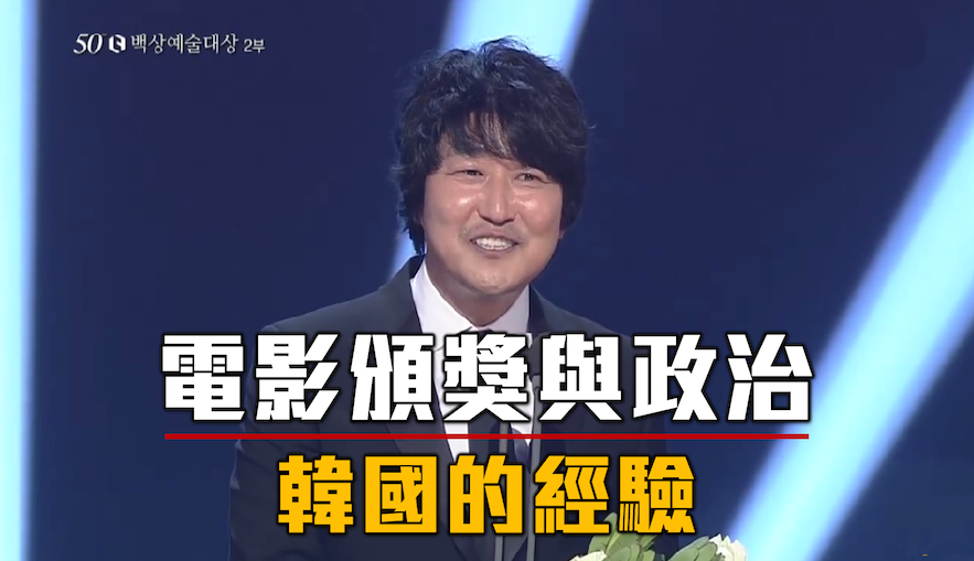 〈樂觀韓流〉電影頒獎與政治:韓國的經驗-鍾樂偉