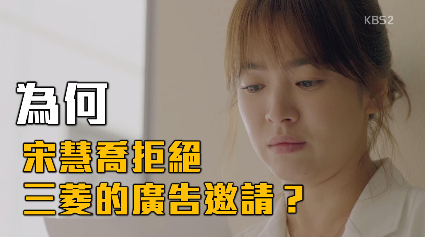 〈樂觀韓流〉為何宋慧喬拒絕「三菱」的廣告邀請?-鍾樂偉