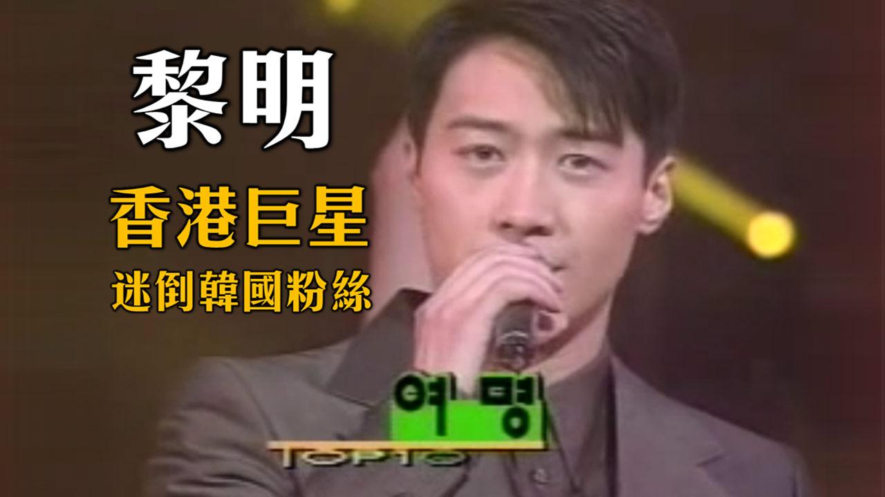 〈樂觀韓流〉黎明  迷倒韓國粉絲的香港巨星-鍾樂偉