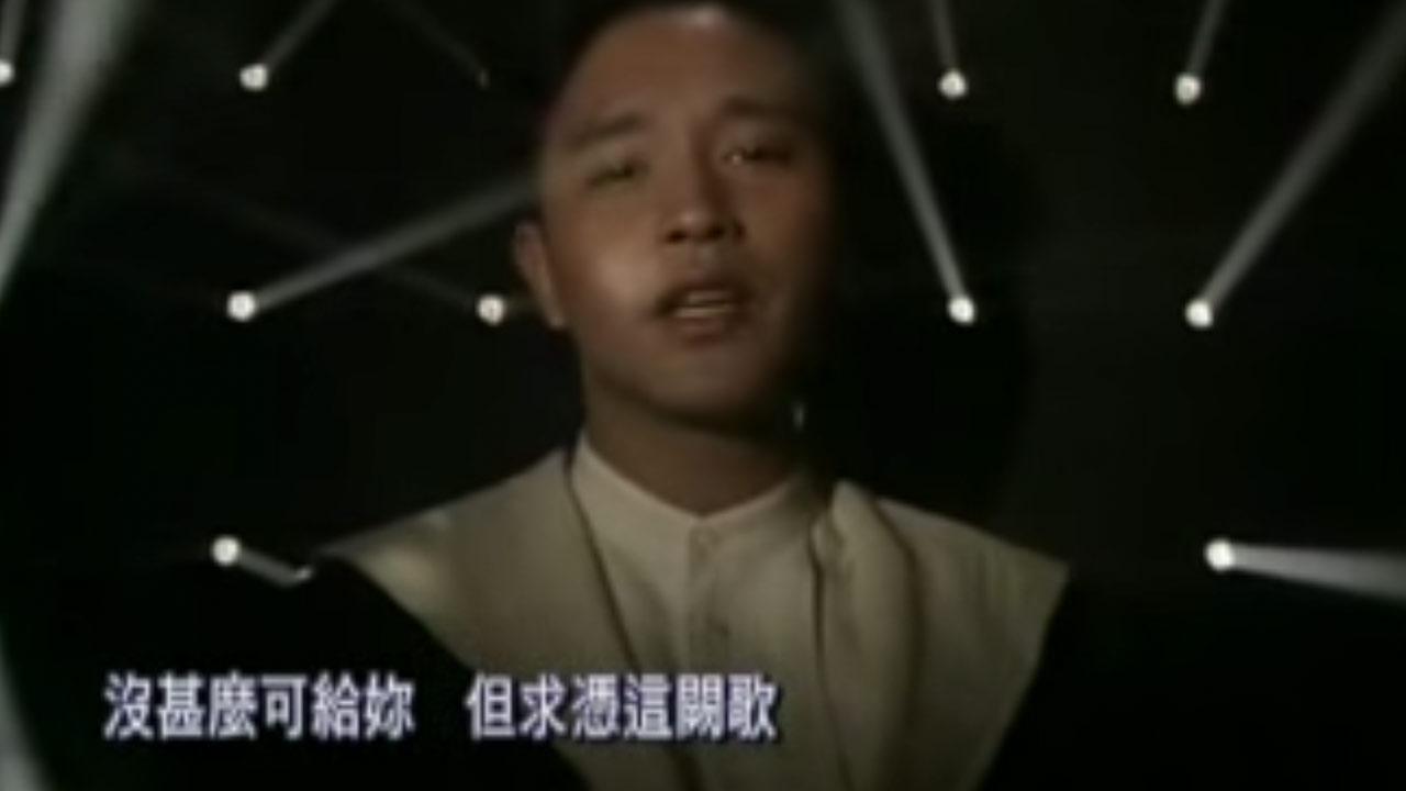 〈Glocal pop〉張國榮《共同渡過》-沈旭暉
