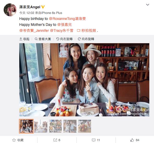 蔣家旻今日上載多張慶祝湯洛雯生日飯局的照片,蔣家旻又留言特別祝準媽媽張嘉兒母親節快樂。(微博截圖)
